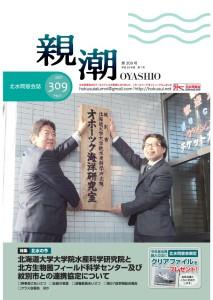 thumbnail-of-OYASHIO_0309