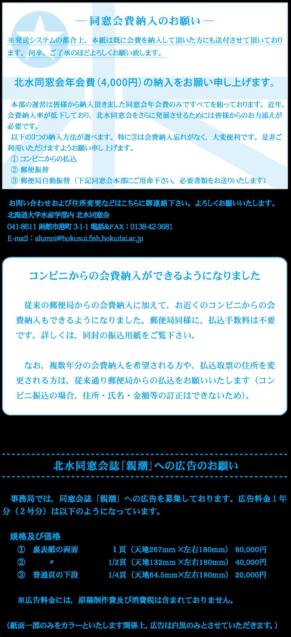 kaihi_koukoku_detail