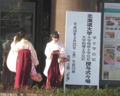 平成27年度卒業式(2016年3月25日)