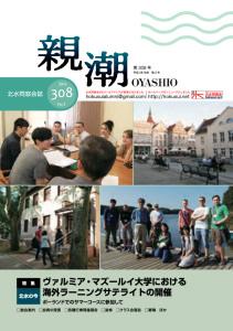 thumbnail-of-OYASHIO_308-pdf
