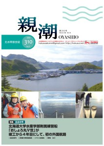 thumbnail-of-OYASHIO_0310