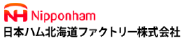 日本ハム北海道ファクトリー